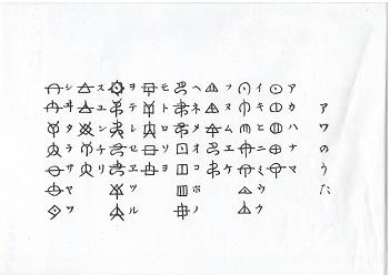 アワのうた ヲシデ文字